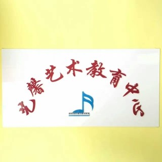 广东艺馨文化传播有限公司