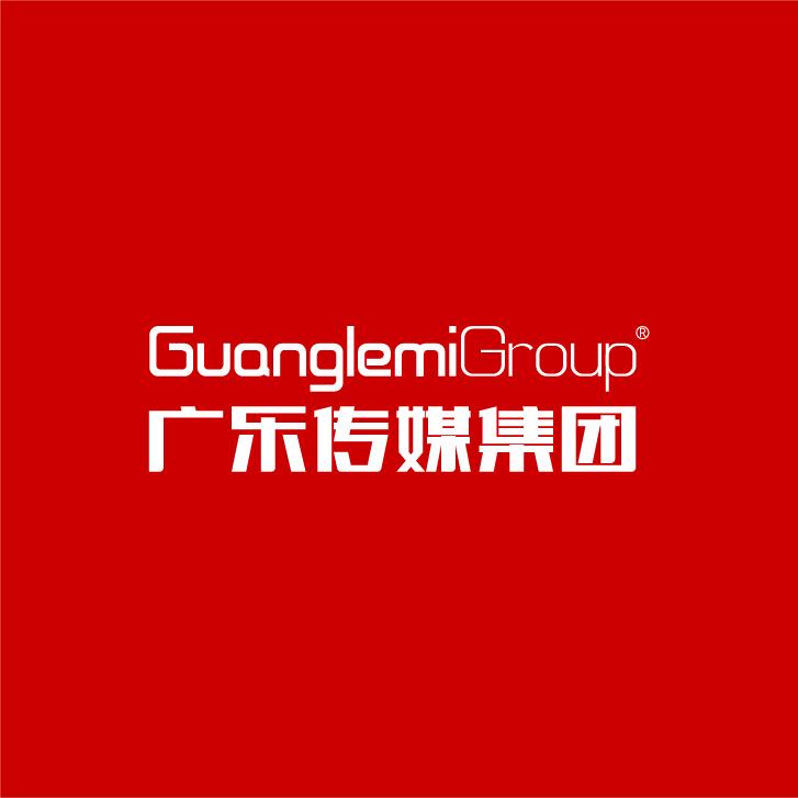 广乐文化传媒(上海)有限公司