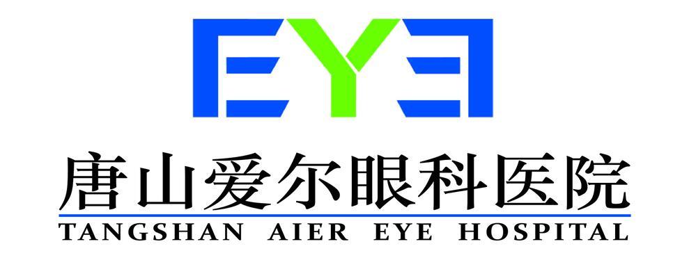 唐山愛爾眼科醫院有限公司
