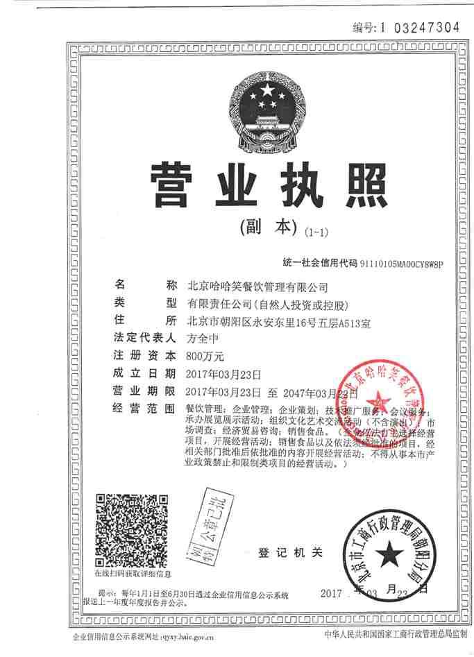 北京哈哈笑餐饮管理有限公司