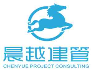 成都晨越建设项目管理股份有限公司贵州分公司