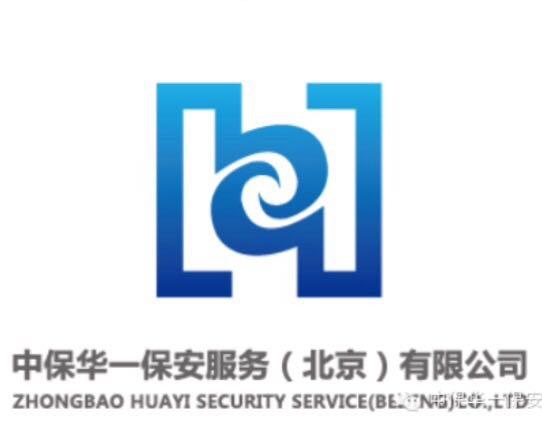 中保华一保安服务(北京)有限公司