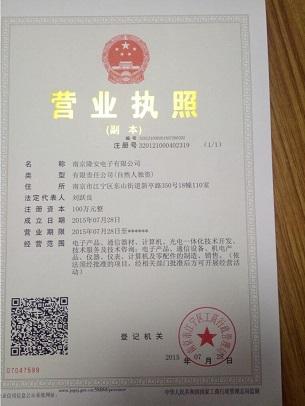 南京隆安電子有限公司