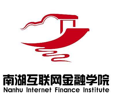 嘉兴市南湖互联网金融学院有限公司