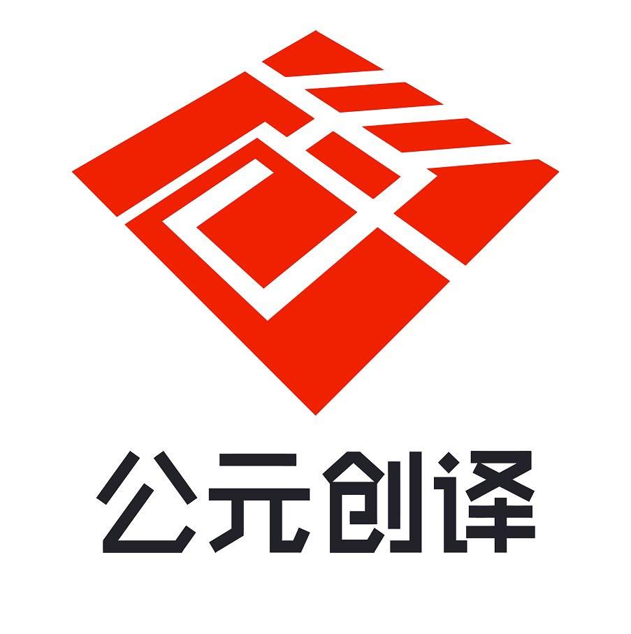北京公元創譯翻譯有限公司