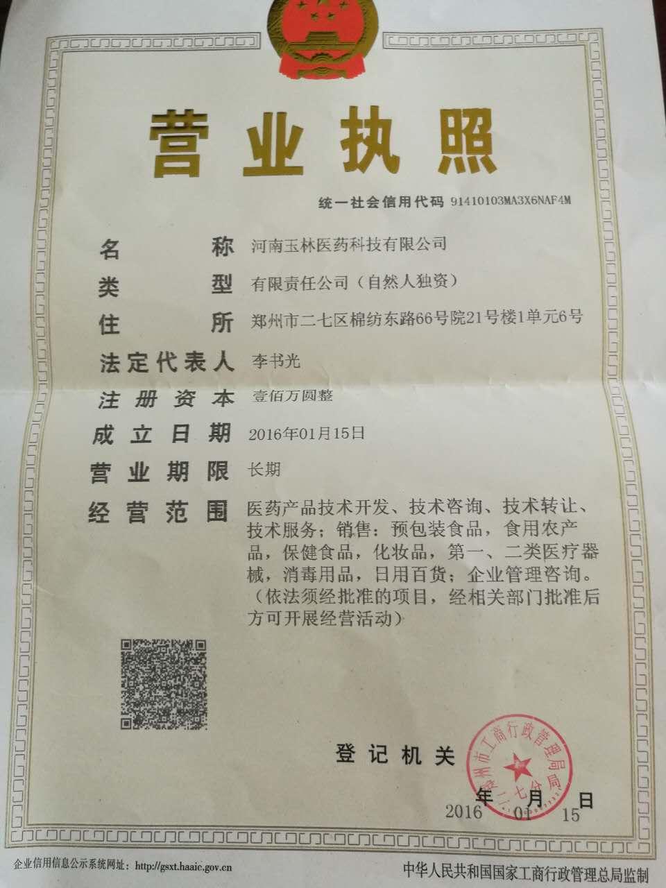 河南玉林医药科技有限公司