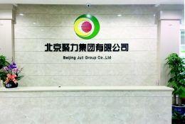北京聚力环保集团有限公司