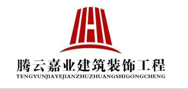 北京腾云嘉业建筑装饰工程设计有限公司