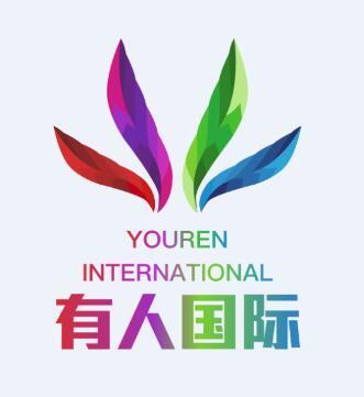 有人国际教育咨询(北京)有限公司