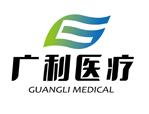 安徽廣利醫療股份有限公司