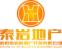信阳泰岩房地产开发有限公司