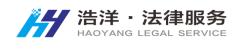 深圳市浩洋法律服務有限公司
