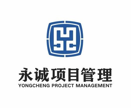 河北永诚工程项目管理有限公司