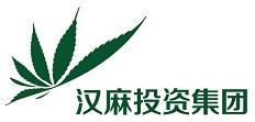 汉麻投资集团有限公司