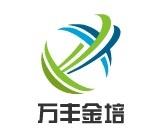 北京万丰金培信息咨询有限公司