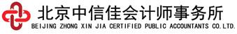 北京中信佳會計師事務所有限公司