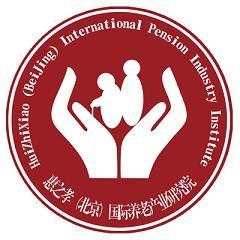 惠之孝(北京)国际养老产业研究院