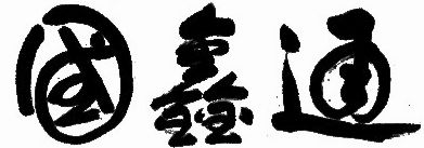安阳国鑫通电子商务有限公司