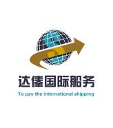 上海达俸国际船务代理有限公司