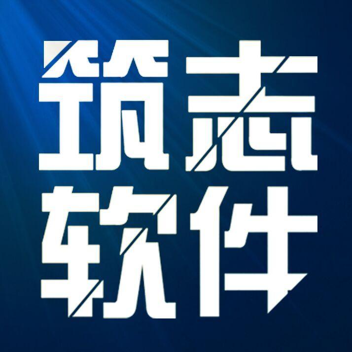 湖南筑志软件开发有限责任公司