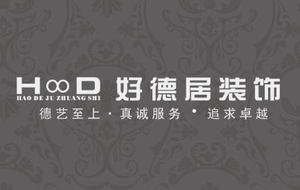 重庆好德居装饰工程有限公司