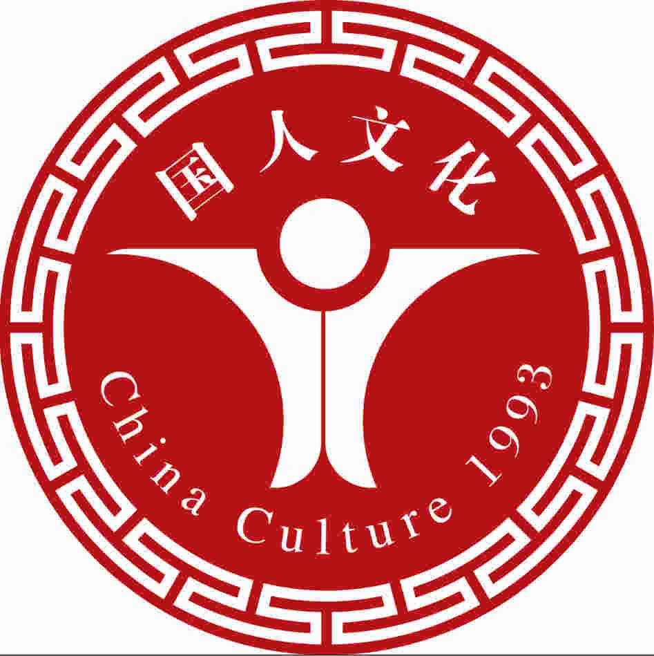 北京国人文化艺术有限公司