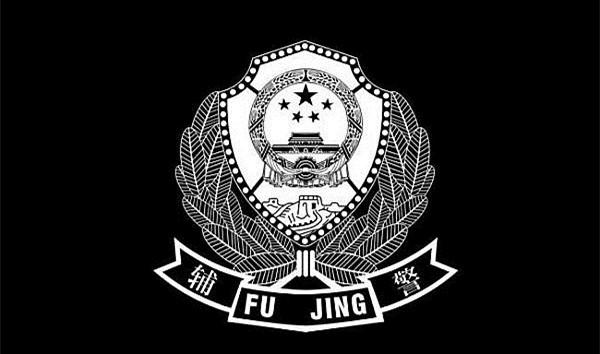 北京市保安服務總公司石景山分公司
