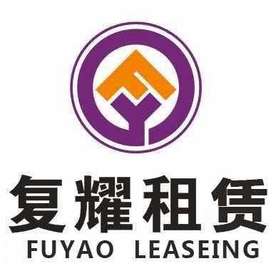 復耀(臺州)汽車租賃有限公司合肥分公司