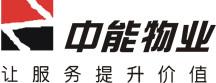 浙江中能物業服務有限公司