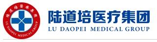 北京陆道培医院管理有限公司