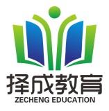 衢州市择成教育咨询有限公司