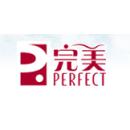 完美(中國)有限公司