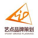 天津艺点意创企业形象策划有限公司