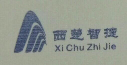 重庆西楚智捷科技有限公司