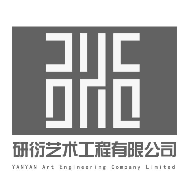 武汉研衍艺术工程有限公司