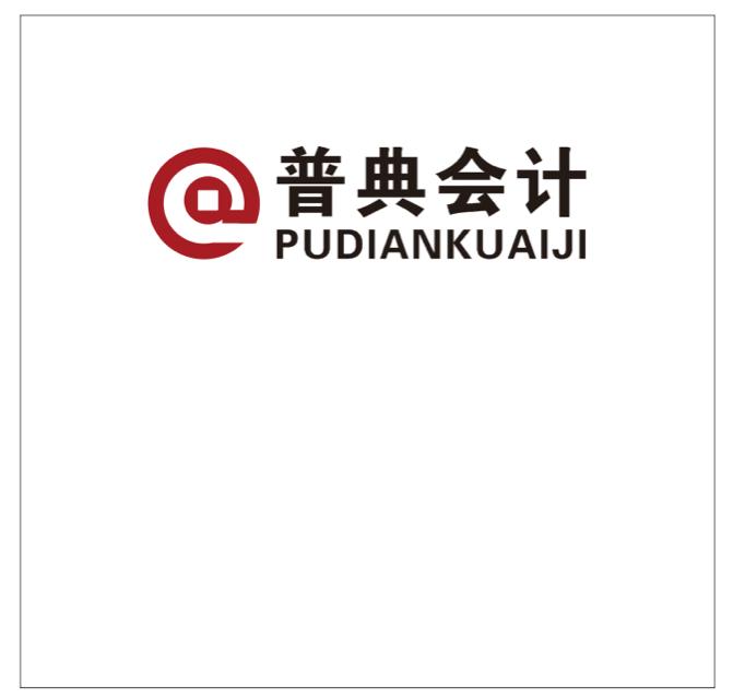 惠州市普典會計服務有限公司