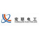 镇江宏联电工有限公司