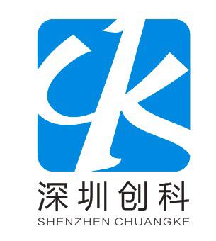 深圳市创科工程技术有限公司