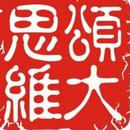 武汉颂大教育科技股份有限公司青岛分公司