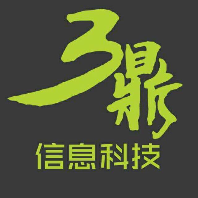 濰坊市三鼎信息科技有限公司