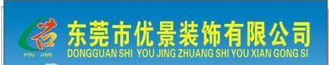 东莞市优景装饰工程有限公司
