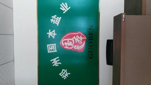 郑州国本盐业有限公司