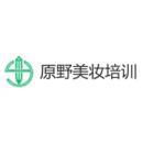 深圳市原野美妝管理顧問有限公司
