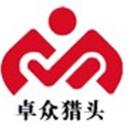 深圳市卓众管理咨询有限公司