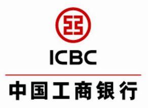 中国工商银行股份有限公司松岭爱民路支行