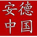 郑州安德房地产营销策划有限公司第十一分公司