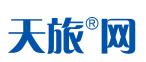 苏州天旅旅游网络科技有限公司