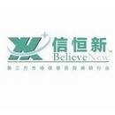 寧波海曙信恒新市場信息咨詢有限公司
