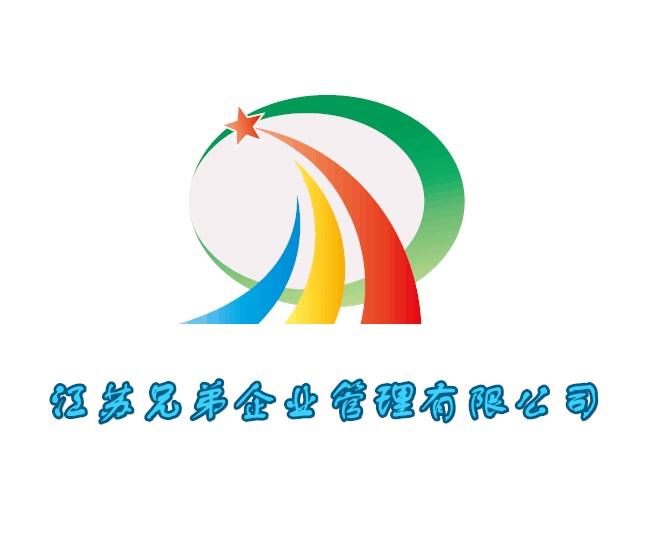 江蘇兄弟聯合企業管理咨詢有限公司