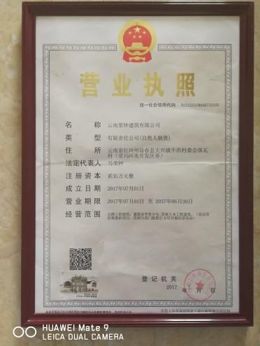云南景钟建筑有限公司